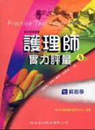 護理師實力評量(七)解剖學(四版)