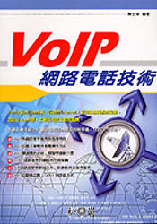 VoIP網路電話技術