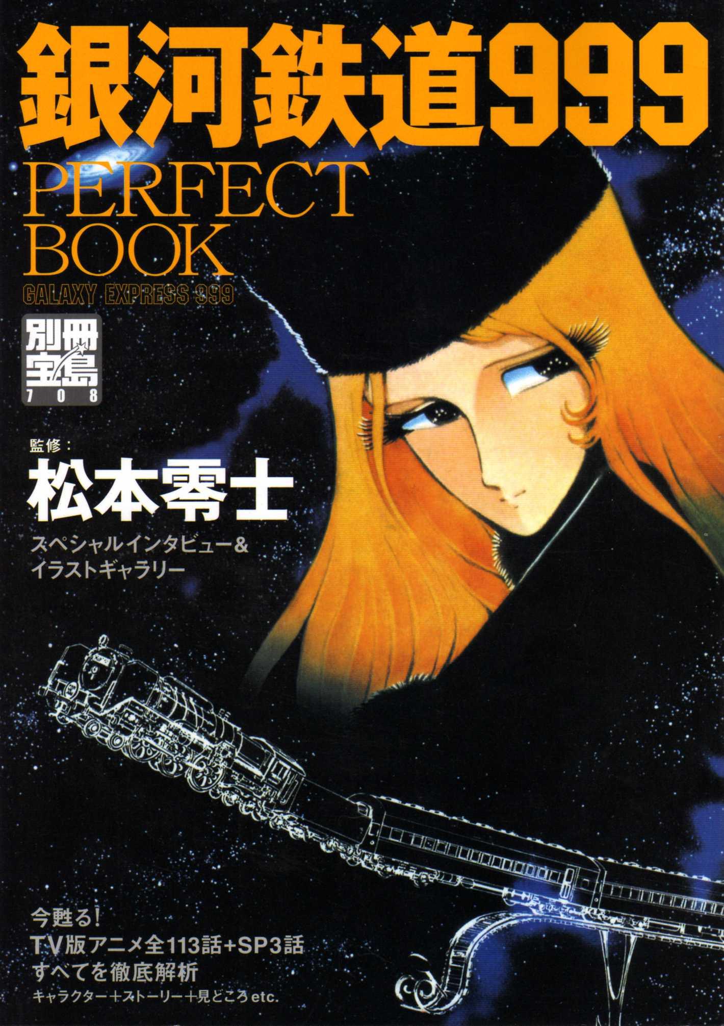 銀河鉄道999 PERFECT BOOK