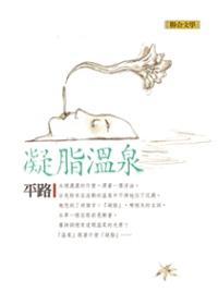 凝脂溫泉(平路作品集3)(新版)