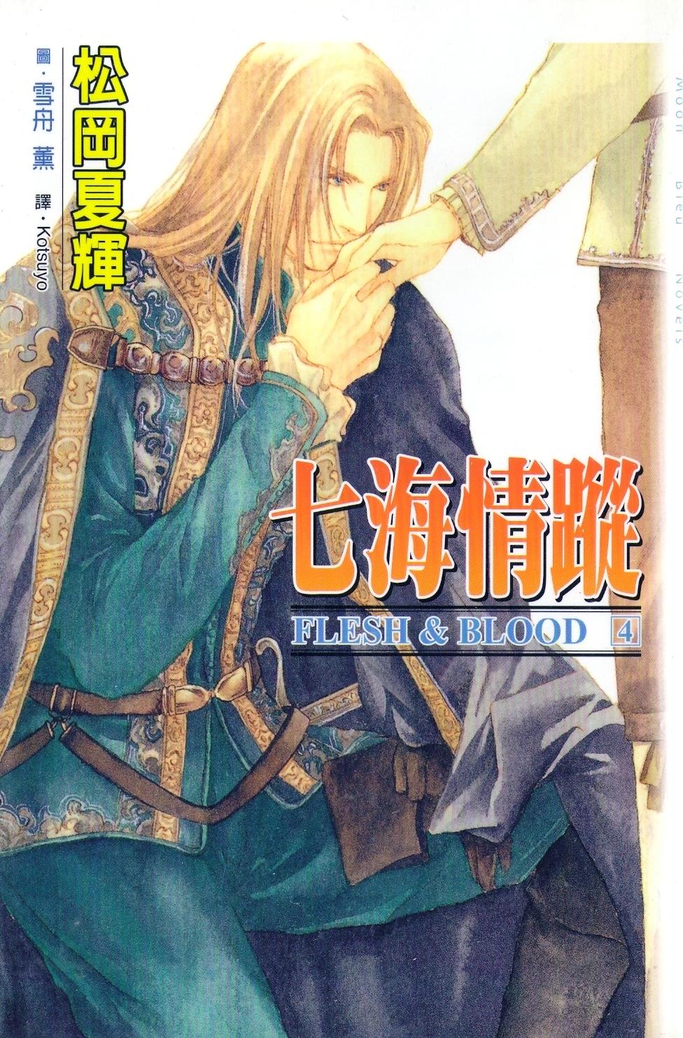七海情蹤(04)
