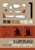 The Kurosagi Corpse Delivery Service Volume 1