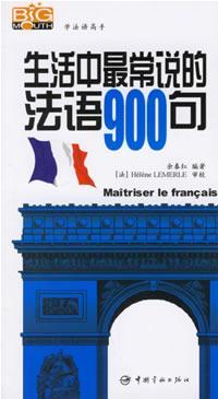 生活中最常说的法语900句-