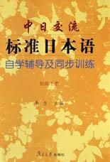中日交流标准日本语自学辅导及同步训练