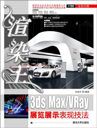 渲染王3ds Max/VRay展览展示表现技法