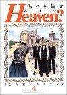 Heaven?―ご苦楽レストラン