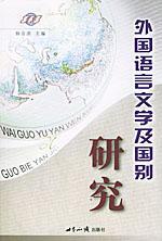 外国语言文学及国别研究
