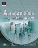 AutoCAD 2006 特訓教材
