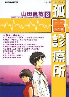 孤島診療所(8)