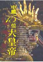 中國15位大皇帝