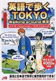 英語で歩くTOKYO―Walking around東京