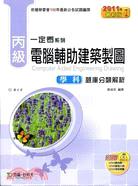 丙級電腦輔助建築製圖學科題庫分類解析2011年版
