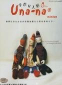 手作り人形Una-na