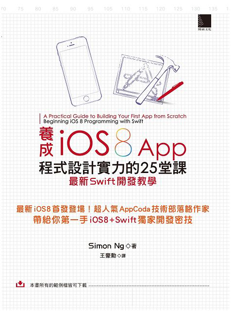 養成 iOS 8 App 程式設計實力的 25 堂課-最新 Swift 開發教學