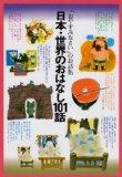 日本・世界のおはなし101話