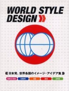 WORLD STYLE DESIGN―日本発、世界各国のイメージ・アイデア集