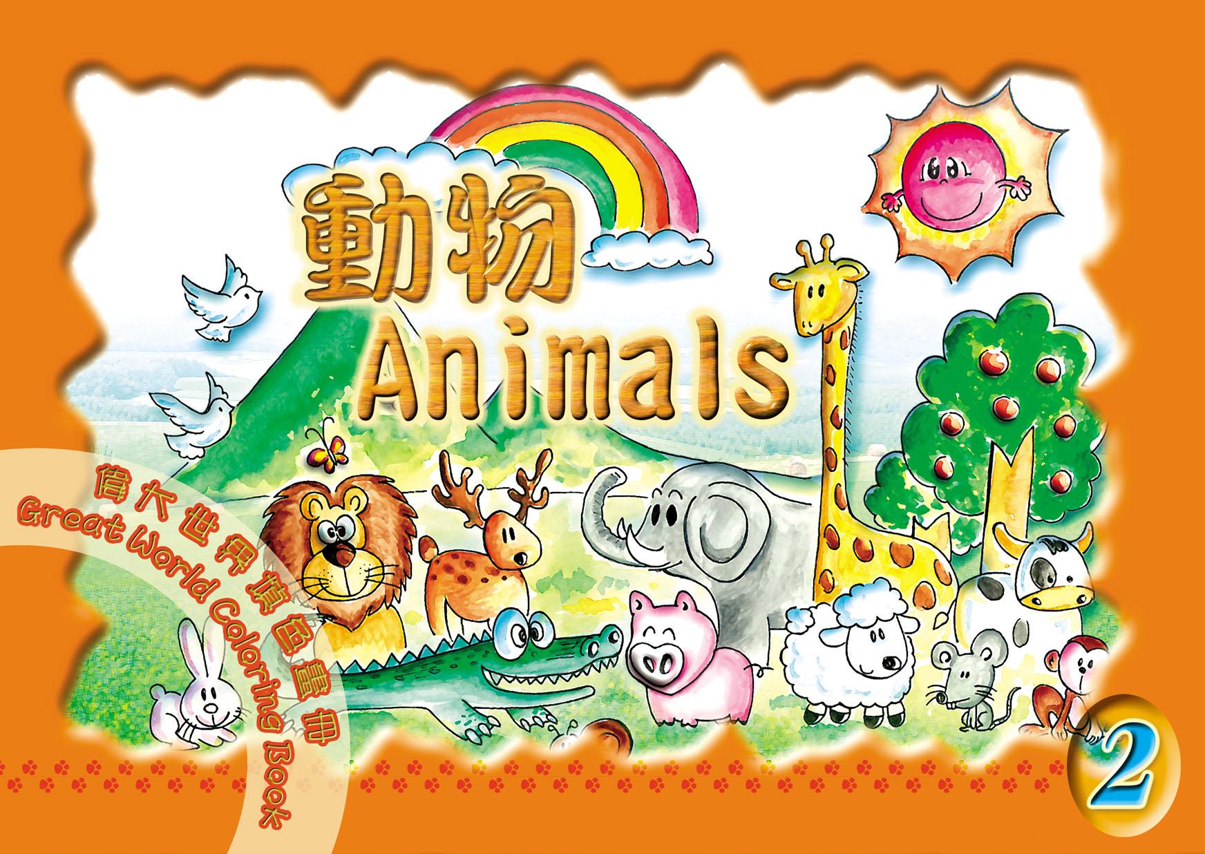 動物 (兒童填色畫冊,中英對照)