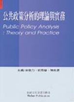 公共政策分析的理論與實務