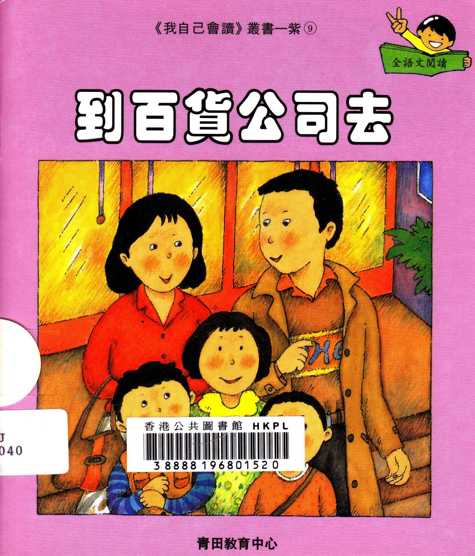 我自己會讀叢書(紫09)