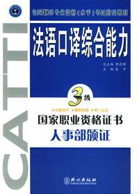 全国翻译专业资格水平考试法语口 译综合能力3级