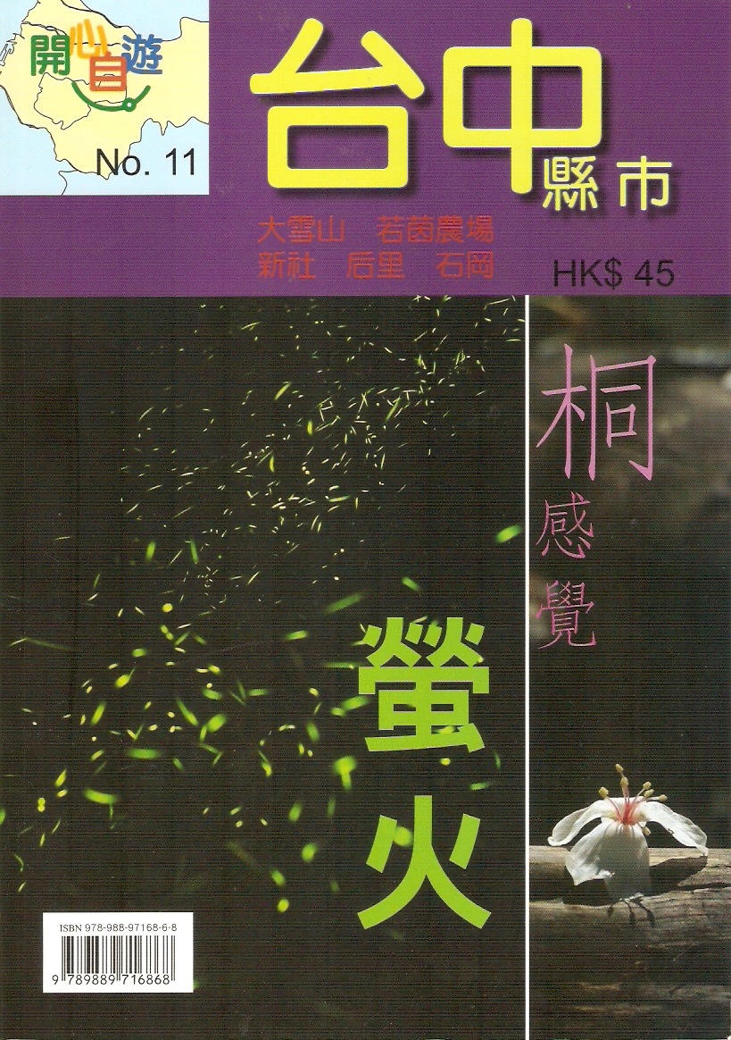 開心自遊 No.11 台中