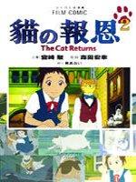 貓的報恩 2