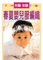 春夏嬰兒服編織0