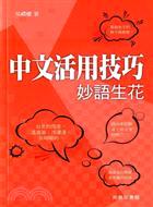 中文活用技巧