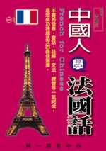 中國人學法國話 (書+3CD)