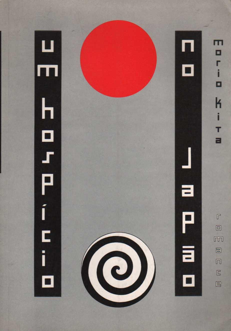 Um Hospício no Japão, V.1