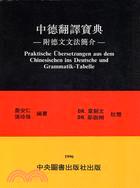 中德翻譯寶典