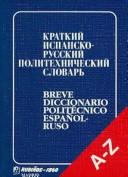 Breve diccionario politecnico Espanol-Ruso/ Brief Polytecnic Spanish-Russian Dictionary
