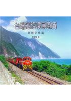 台灣鐵路環島風情—東線支線篇
