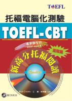 TOEFL-CBT 新高分托褔閱讀 進階篇