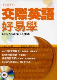交際英語好易學(附CD)