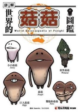 世界的菇菇圖鑑