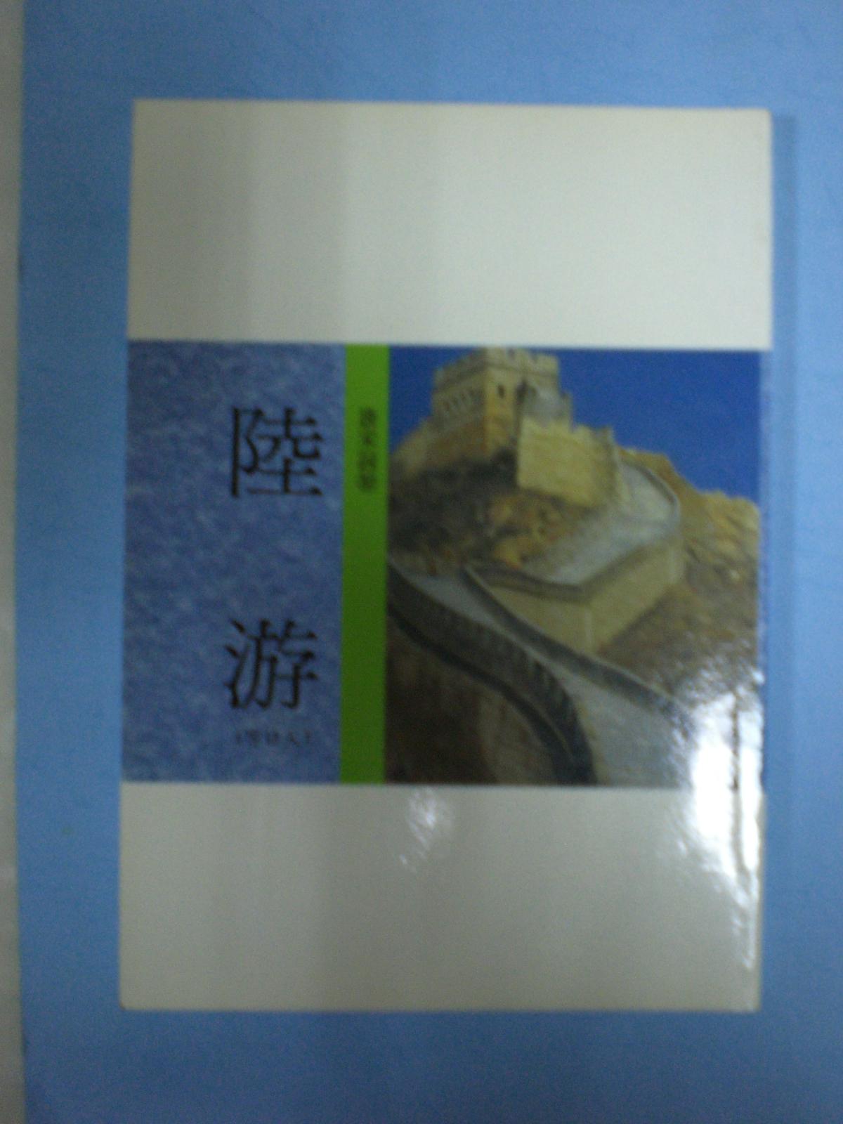 中國文學總新賞‧唐宋詞(10)