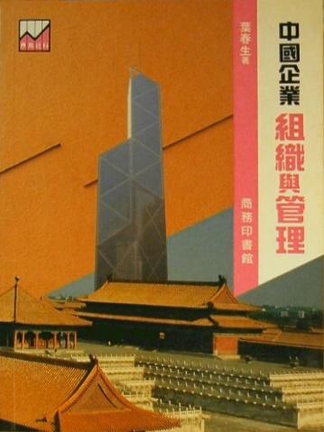 中國企業組織與管理