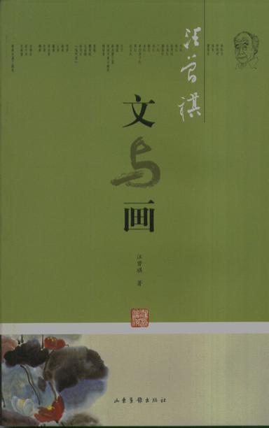 汪曾祺文与画