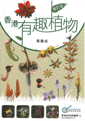 香港有趣植物(增訂本)