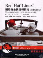 Red Hat Linux 網路與系統管理指南