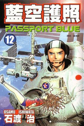 藍空護照 12
