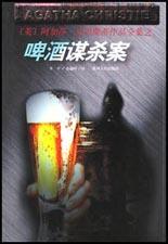 啤酒谋杀案