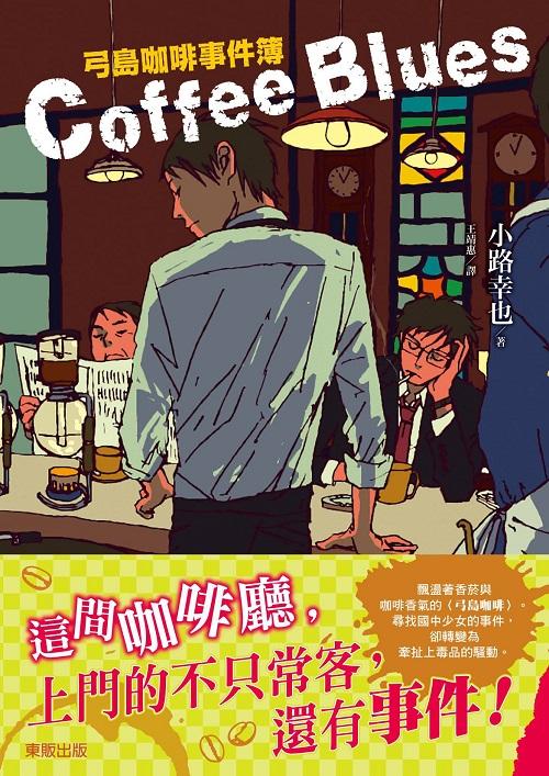Coffee blues:弓島咖啡事件簿