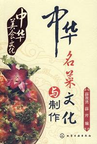 中華名菜文化與製作