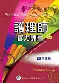 護理師實力評量(八)生理學(四版)
