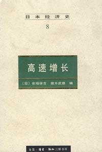 日本经济史(8)