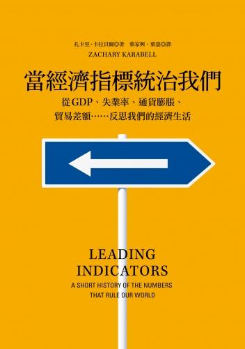 當經濟指標統治我們