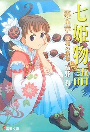 七姫物語〈第5章〉東和の模様