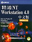 精通NT WORKSTATION 4.0中文版